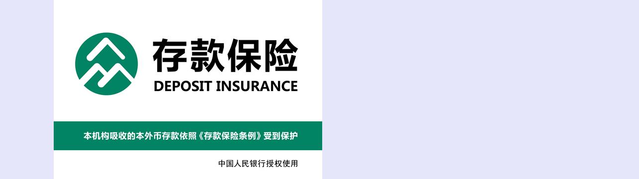 存款保险_73